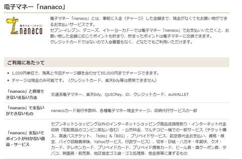20190624_nanaco_info_3