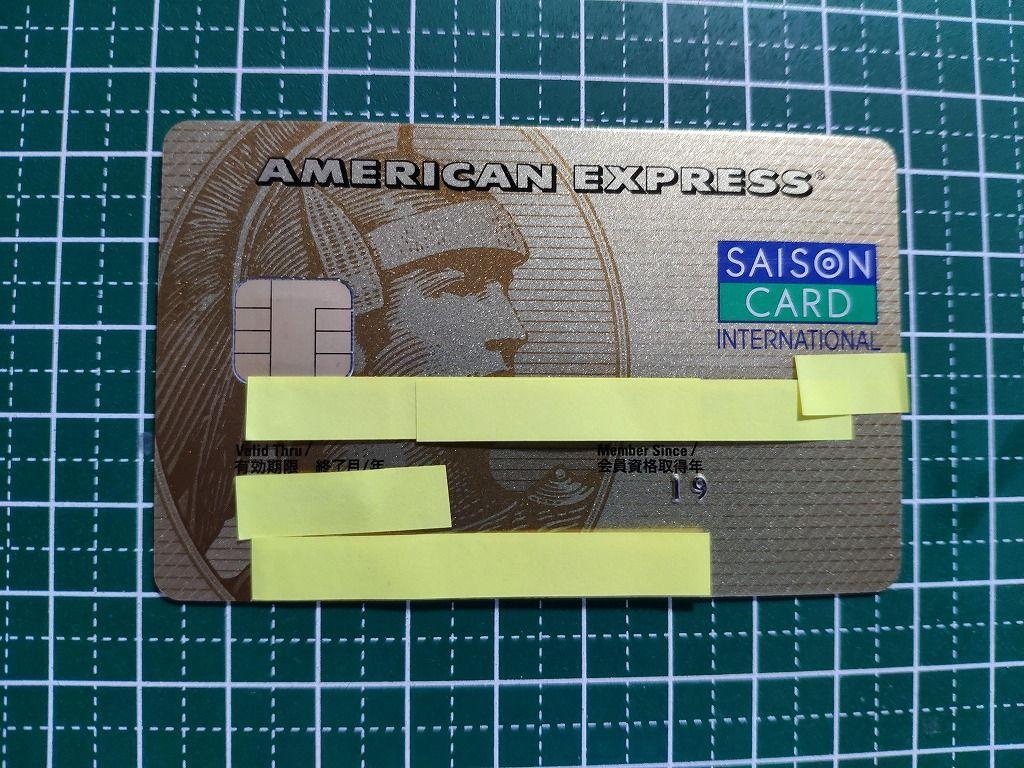 セゾン アメリカン エキスプレス ゴールド