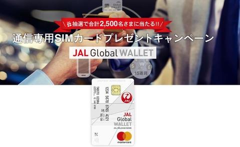 JGW_data_SIM_campaign