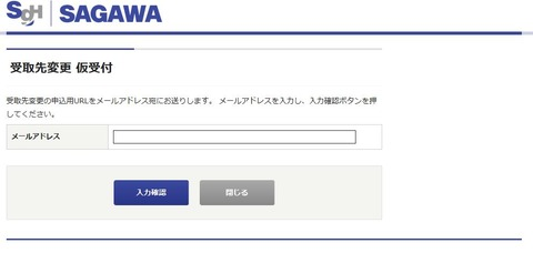 sagawa_uketori_henkou2