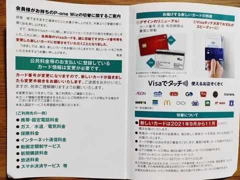 p-one visa replace
