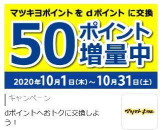dpoint_matsukiyo_1