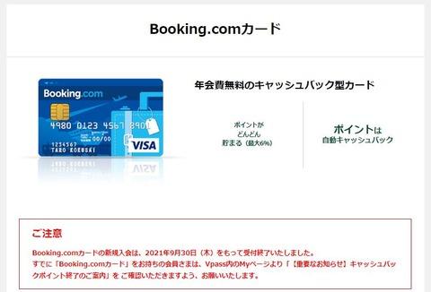 bookingcom_card_end_1