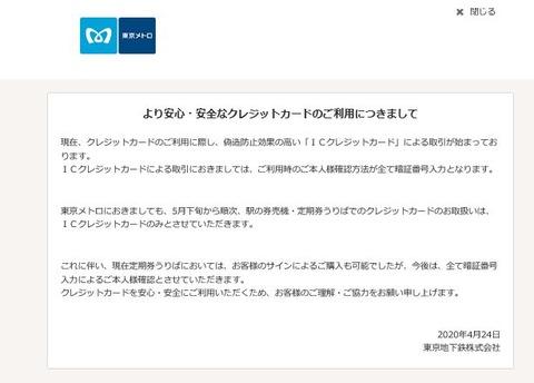 20200424_tokyo_metro_info