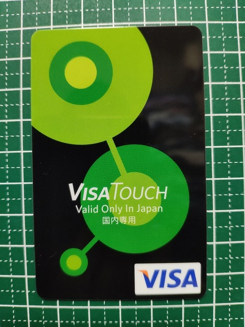 Visa_Touch