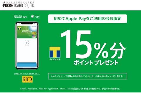 Famima_Tcard_Applepay_201906