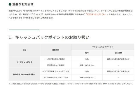 bookingcom_card_end_2