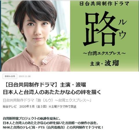202005_NHK_路