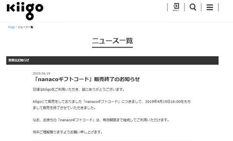 20190419_kiigo_nanaco_2