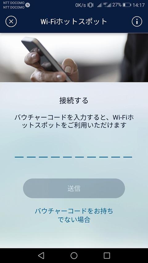 diners_app_wifi (2)