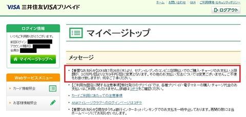 ana_visa_prepaid_message1