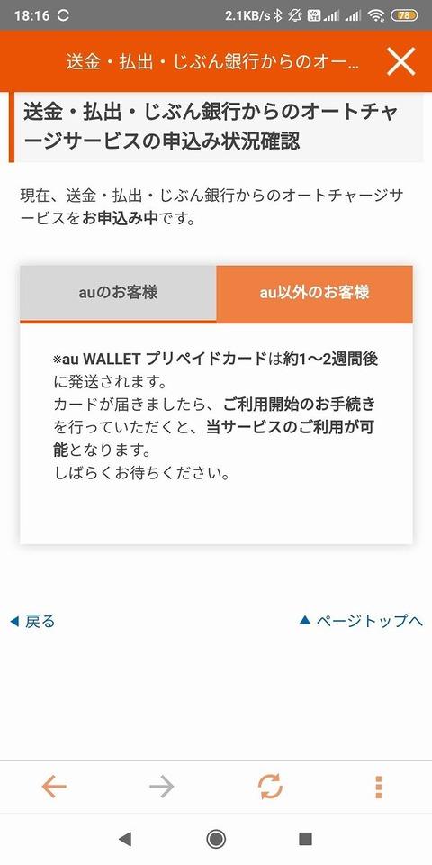 au_wallet_prepaid_apply_jibun_bank