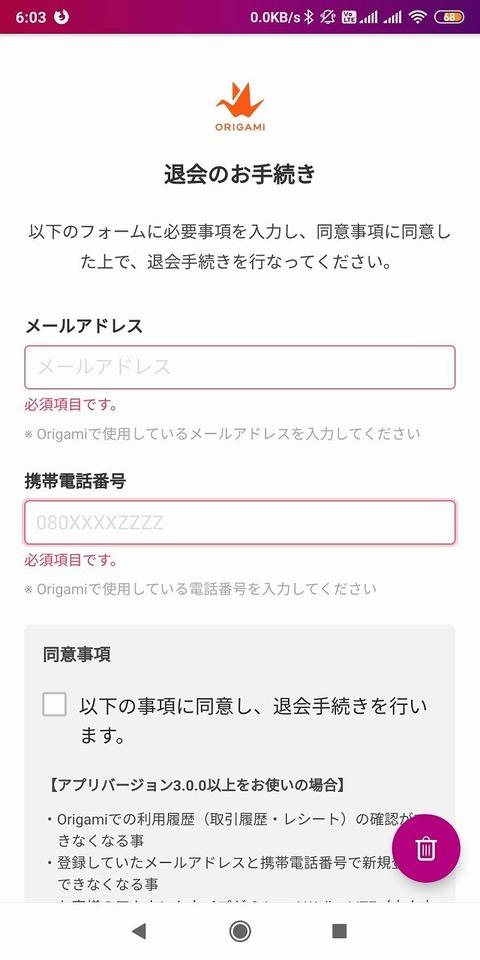 origami_cancel (3)