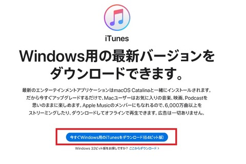 iTunes_windows_version_2