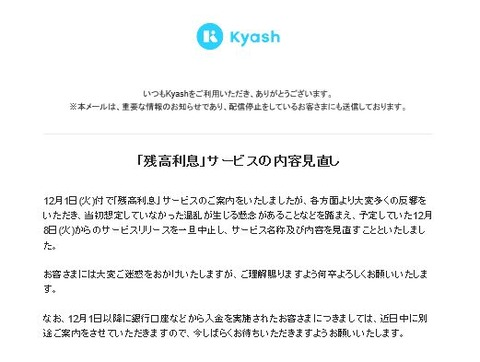 20201207_Kyash_mail_1