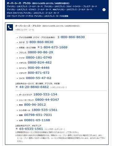 オーバーシーズアシスト電話番号