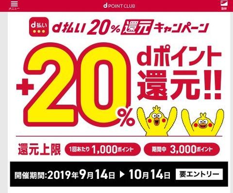 20190914_20191014_dbarai_campaign_1