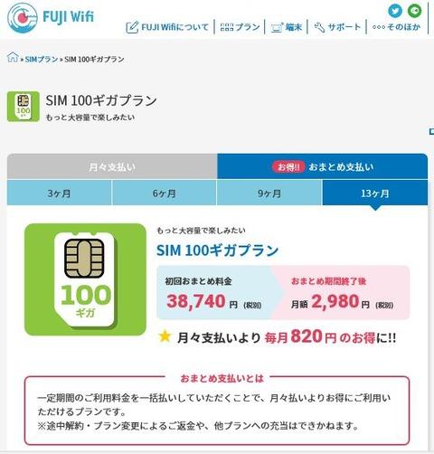 FUJI_WIFI_100GB