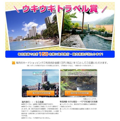 ukiuki_travel_1