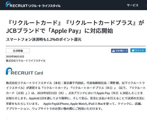 20190816_recruit_jcb_applepay