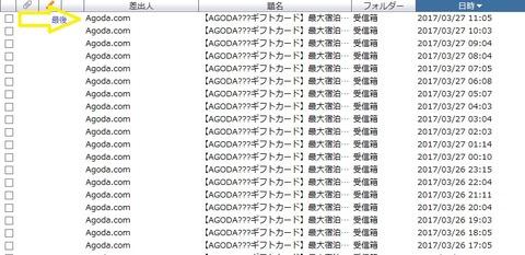 agoda_mail3