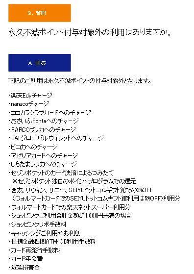 SAISON_Point_taisyogai