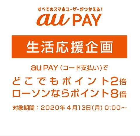 20200413_aupay_seikatsu_ouen_campaign_1
