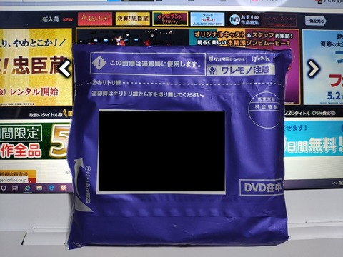 DVD_delivery