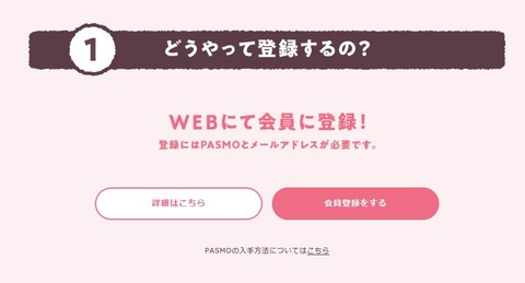 PASMO_cashless_2