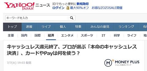 cashless_honmei_1