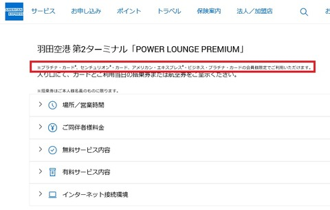 HND_T2_power_premium_lounge_AMEX