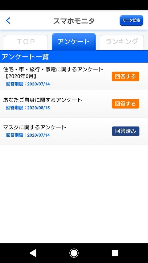 smartphone_monitor (2)