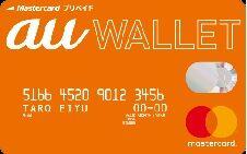 au_wallet_prepaid