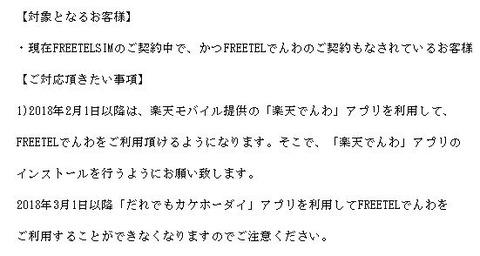 FREETEL_KAKEHODAI_mail