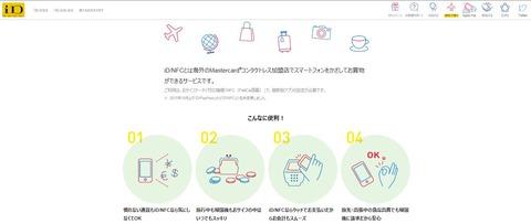 iD_NFC2