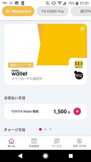 TOYOTA wallet balance