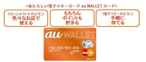 au_wallet_release_1