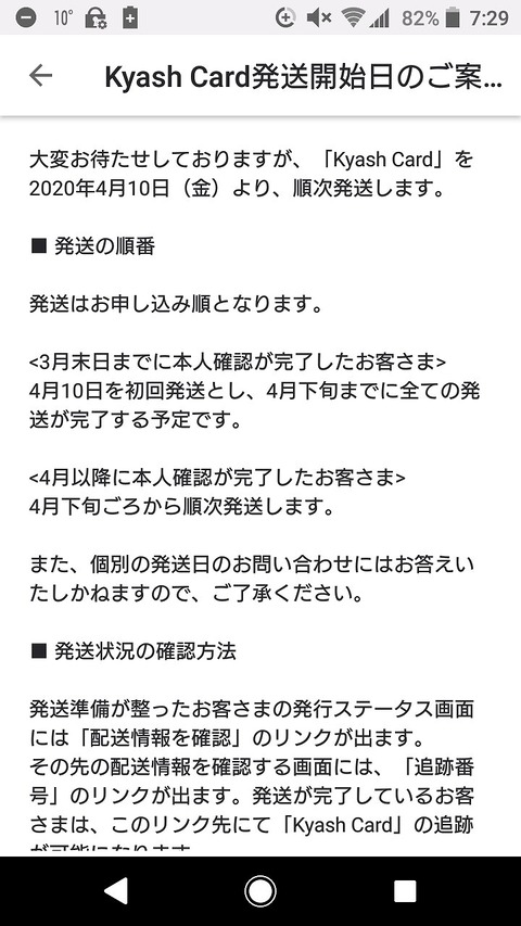 kyash_delivery_announce