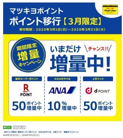 d_point_matsukiyo_point_transfer_2
