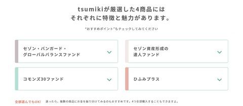 tsumiki_prooduct