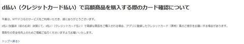 d_barai_information_20190322