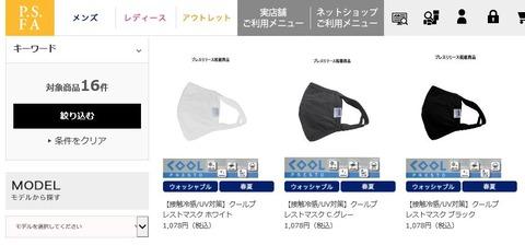 haruyama_cool_mask_2