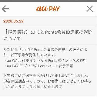 auPay_ponta_ID_9