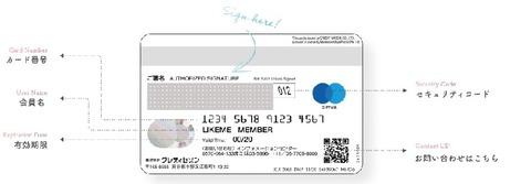 Like me by saison card_ura
