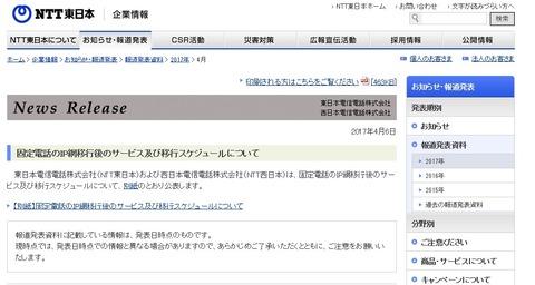 NTT_IP