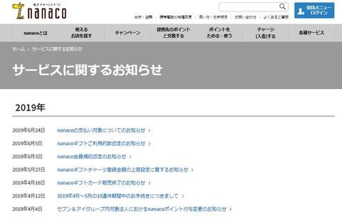 20190624_nanaco_info_1