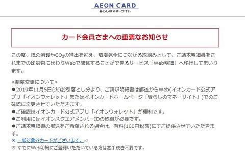 AEON_meisai_web