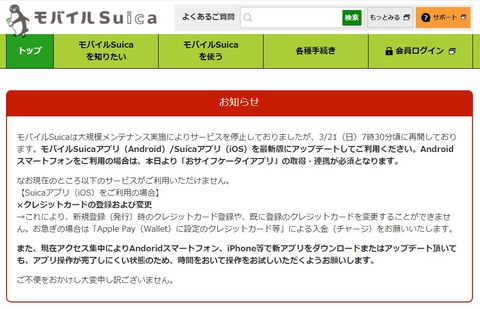 mobile_suica_update