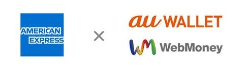 AMEX_au_wallet