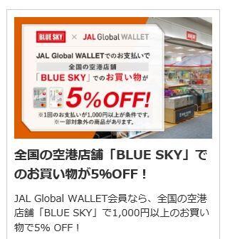 JGW_bluesky